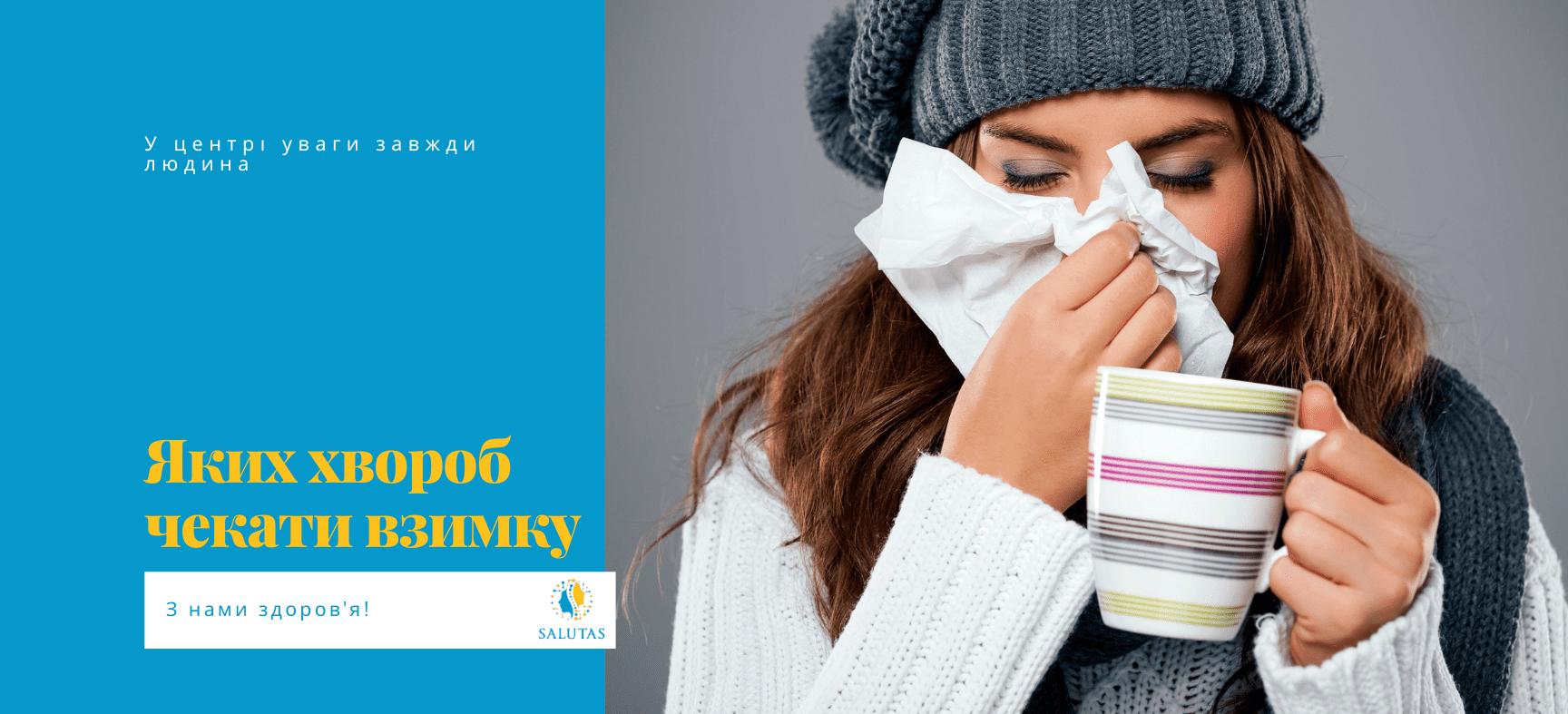 Які хвороби взимку