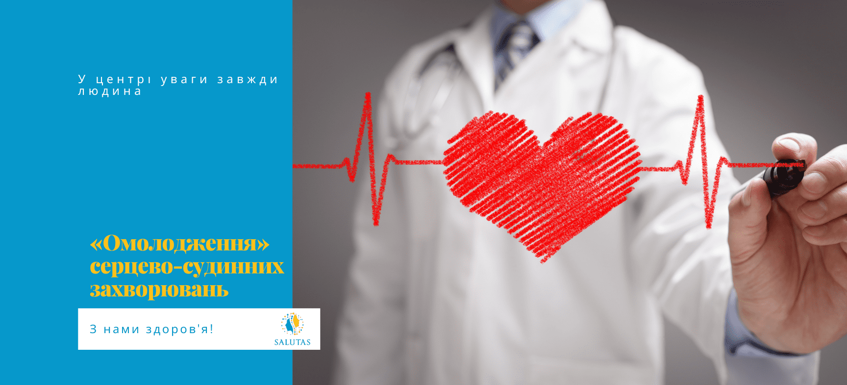 Серцево-судинні хвороби омолоджуються