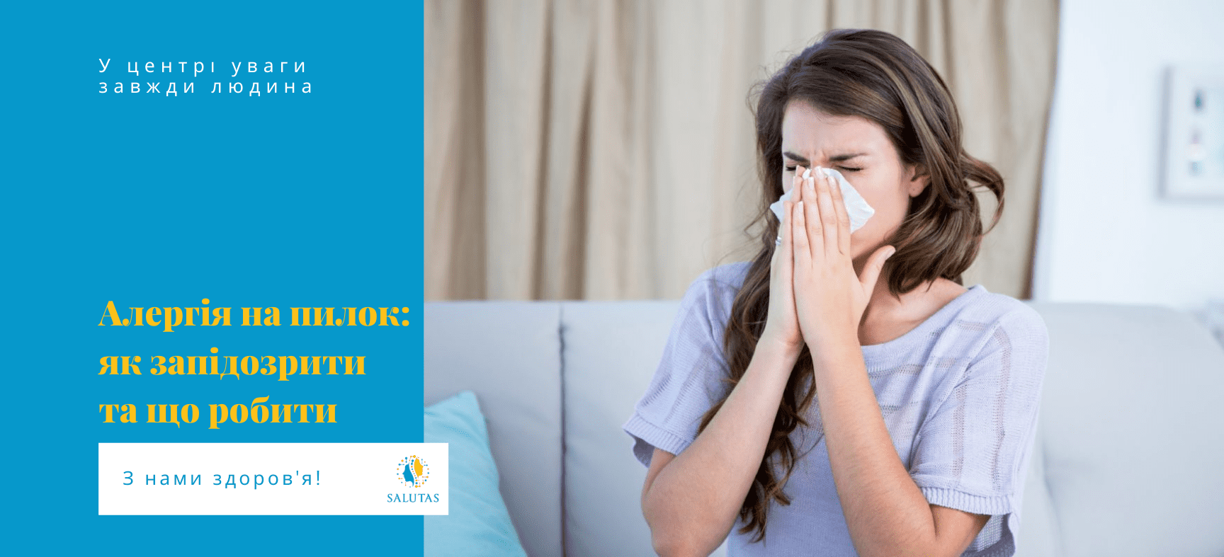 Як виявити алергію на пилок