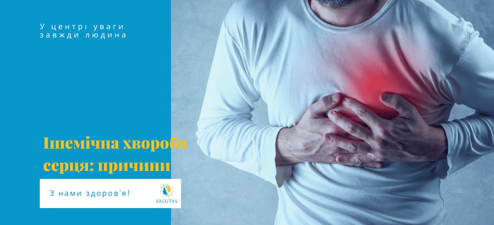 Ішемічна хвороба серця: причини