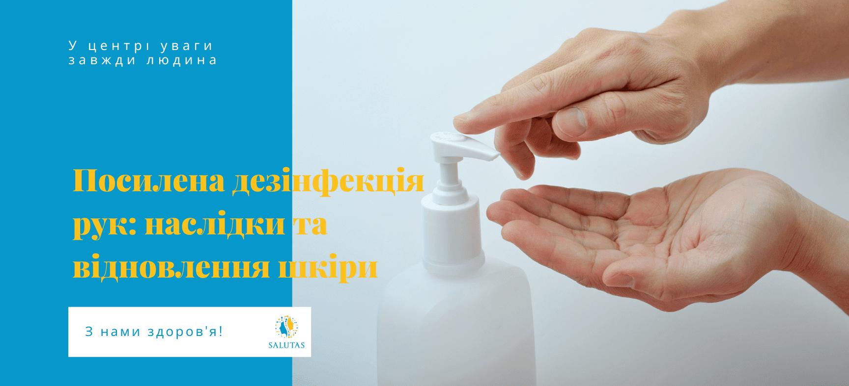Наслідки дезінфекції рук