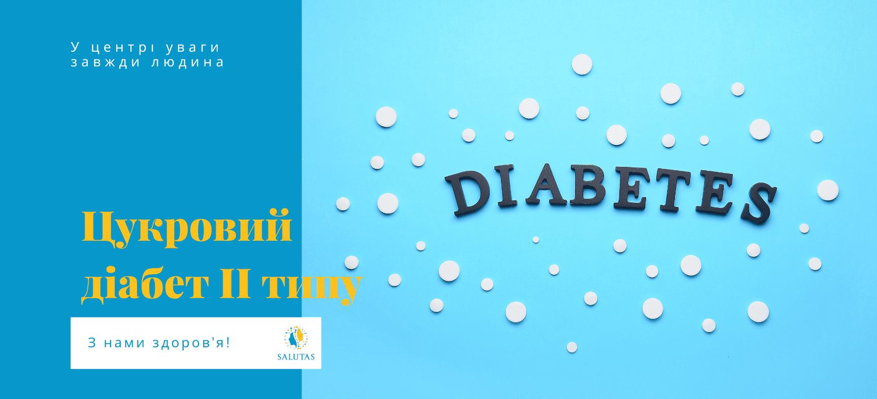 Цукровий діабет ІІ типу: причини